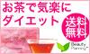 五葉茶商品(ダイエット訴求)