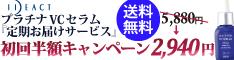 【特単用】プラチナVCセラム初回定期プロモーション