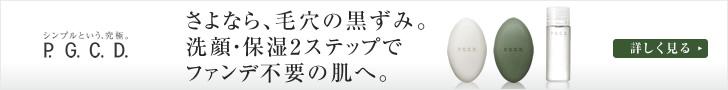 P.G.C.D.ノーファンデ素肌美セット&トライアルセット