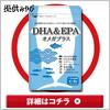 みやび【鮫肝 DHA&EPA】