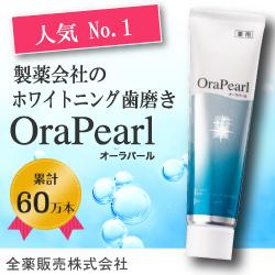 OraPearl(オーラパール)