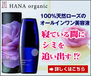 HANA organic|ムーンナイトミルク